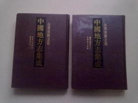 中国地方志集成 山西府县志辑(44·45)《光绪汾西县志》《雍正平阳府志》《光绪吉州全志》【全两册】