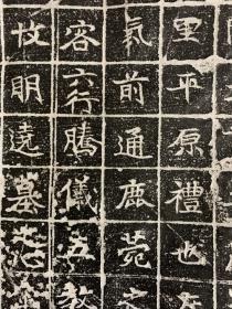 唐?景辉墓志铭,志石长宽70.70厘米,石刻于开元二十二年,保真包原拓。