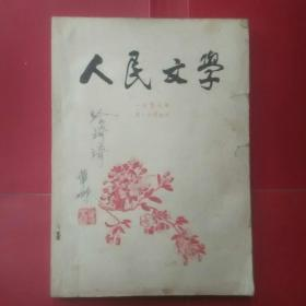 《人民文学》1957年5月6月合刊(当代文学专家曾华鹏亲笔签名盖章赠本写寄语)