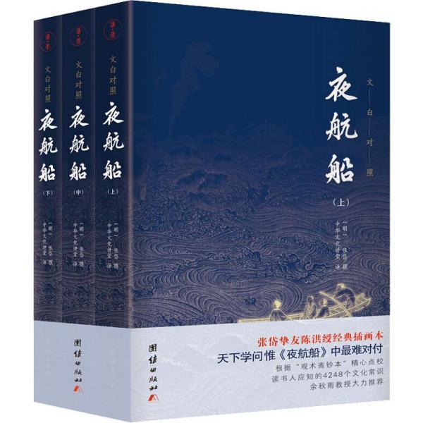 夜航船 套装全三册 全本全译:张岱挚友陈洪绶经典插画本