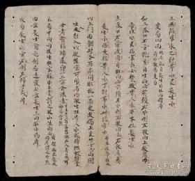 稀见清代风水地理手抄秘本 《王鸿源地理家传 》 一册全