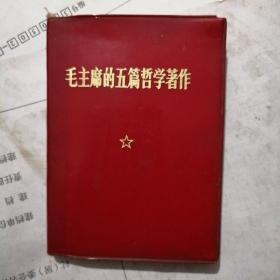 毛主席的五篇哲学著作19