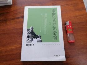 杂阿含经论会编(上)(印顺法师佛学著作系列)