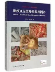 侧颅底显微外科解剖图谱 (精)  (配增值)           汤文龙  邱书奇  著,新书,现货,正版