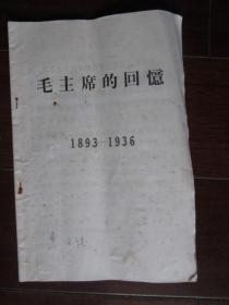 毛主席的回忆(1893——1936,从少年时代至红军之长征共六章)——光华出版社上海分社工人革命造反队翻印