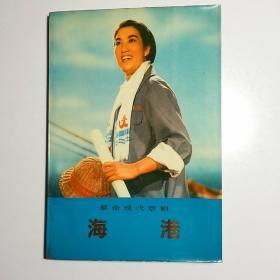 革命现代京剧:海港 /彩色插图本 /人民出版社1972年一版一印