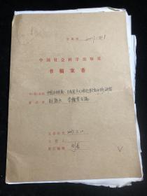 中国社会科学出版社书稿案卷 《中国与越南 马克思主义理论教育比较研究》赵康太主编  有授权书等诸多内容
