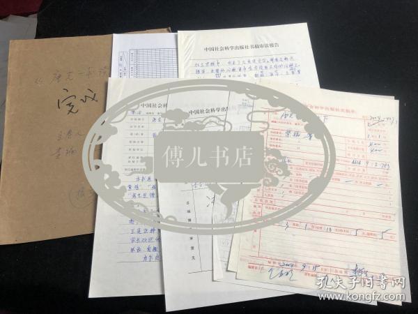 中国社会科学出版社书稿案卷 《唐克一本读天下》紫茗编著.