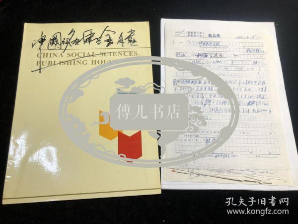 中国社会科学出版社书稿案卷 《中国名臣全传》李晓丽等 有授权书等诸多内容.