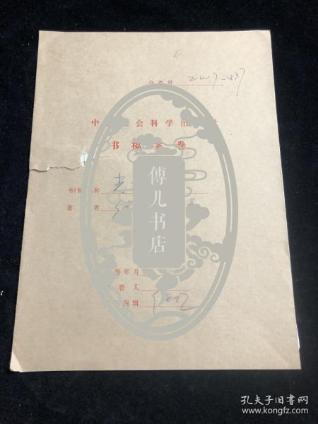 中国社会科学出版社书稿案卷 《光武帝》张树著.