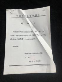 中国社会科学出版社书稿案卷 《中国古代的人口思想与人口政策》授权书等.