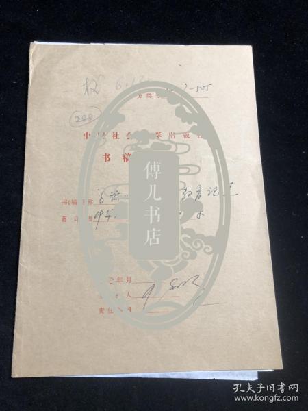 中国社会科学出版社书稿案卷 《学前儿童发展与教育论文集》