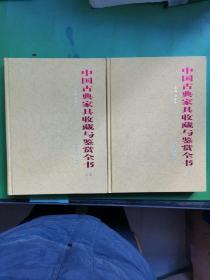 中国古典家具收藏与鉴赏全书(上、下册)