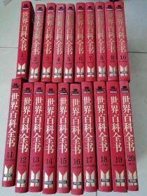 世界百科全书  1-20