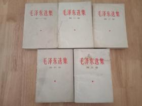毛泽东选集全五卷 毛泽东选集1-5卷 66版1-4卷加77版第五卷 无删减原版老书