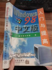 WINDOWS 98中文版入门与提高