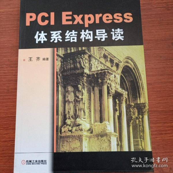 PCI Express 体系结构导读