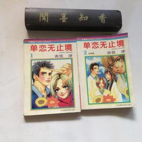 单恋无止境1、 2完结版  两册全