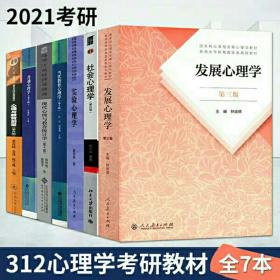 2021年最新版312心理学考研教材 全套7本