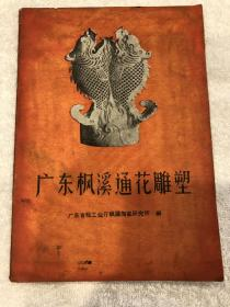 广东枫溪通花雕塑