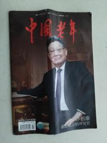中国老年 2020年11月 下半月版