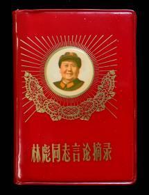 林彪同志言论摘录(全品)