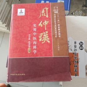 中国中医药名家经典实用文库:周仲瑛实用中医内科学