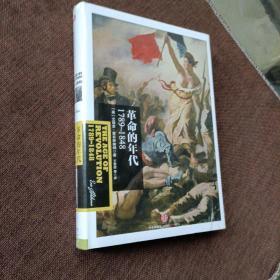 革命的年代:1789~1848(精装带塑封)