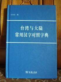 台湾与大陆常用汉字对照字典 。