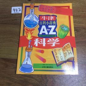 牛津百科小辞典(A to Z).科学