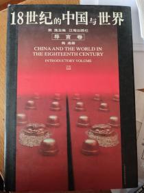 [凌力旧藏]18世纪的中国与世界 导言卷  戴逸 签赠