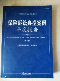 《保险诉讼典型案例年度报告》  第一辑 实务指导与专业研究用书 2009年7月 一版一印  中国保险行业协会编写