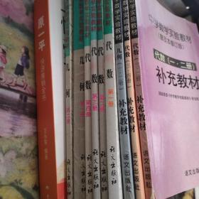 中学数学实验教材普及本修订版:代数1、2、3、4册,几何1、2册代数补充教材一二三四几何补充教材一二9本合售
