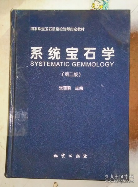 系统宝石学-(第二版)