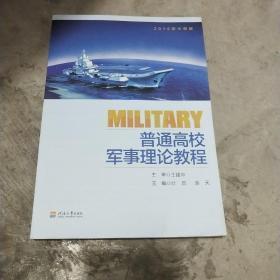 普通高校军事理论教程  新书未阅