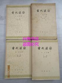 古代汉语:第一分册(上下册)+第二分册(上下册)