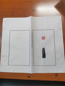 《吴昌硕自用印集》~自用印谱散页7