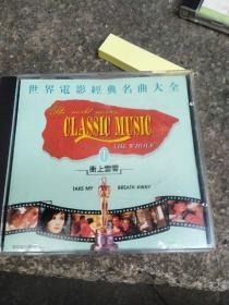 cd:世界电影经典名曲大全1   冲上云霄