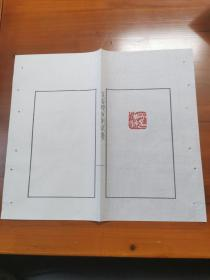 《吴昌硕自用印集》~自用印谱散页13