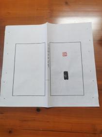 《吴昌硕自用印集》~自用印谱散页11