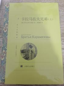 卡拉马佐夫兄弟(上、下)(译文名著精选)