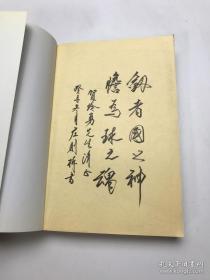 世乒赛男子单打冠军、原国家体委主任 庄则栋 毛笔签名题词 《邓小平批准我们结婚》