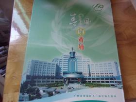 广州市黄埔区人口和计划生育工作掠影(邮册)邮票全,无光盘
