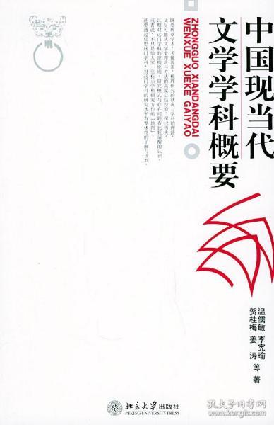 中国现当代文学学科概要