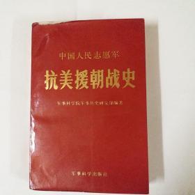 《中国人民志愿军抗美援朝战史》