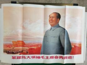 紧跟伟大领袖毛主席奋勇前进!