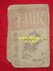 【静思斋】抗战时期太原绥靖公署陆军卫生人员训练所编印的《眼科学》一册