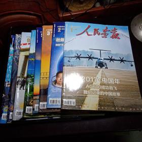 中国国家画报《人民画报》2018年第1、2、3、5、8、9、10、12期 总第835、836、837、839、842、843、844、846期 共计(8本合售)2017中国年、AG600成功首飞、中国航天员、探秘朱日和之狼、超级工程港珠澳大桥、海南30年,改革再出发、江阴:制造业的坚守者、当中国遇上非洲、浦东传奇:浦东开发开放28年、庆祝改革开放40周年。