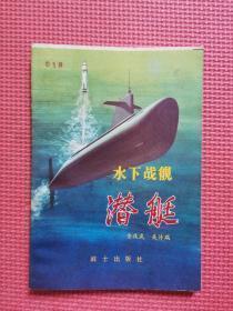水下战舰潜艇