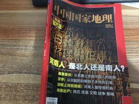 中国国家地理总573河南专辑下